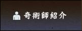 奇術師紹介